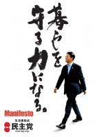 manifesto2013