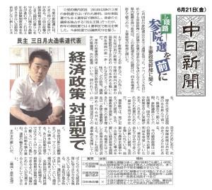 20130621 中日新聞
