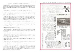 20140209 日経新聞