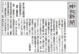 20140921中日