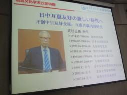 講演される武村正義元滋賀県知事