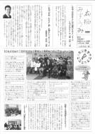 20161009(広報みずうみ)