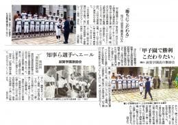 20170314 新聞記事