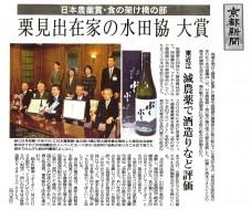20170401 京都新聞
