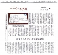 20170509~①(日経夕刊②)