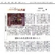 20170510~①(日経夕刊③)