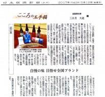 20170512~①(日経夕刊⑤)