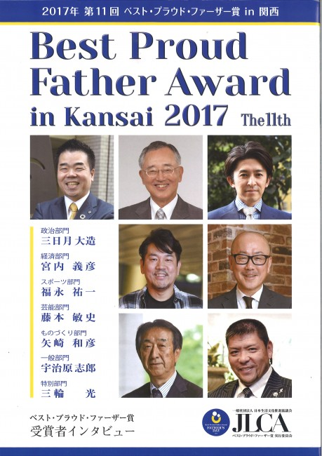 20170601(BestProudFatherAwardinKansai2017①)