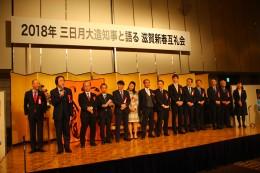 20180113 新春互礼会 (161)
