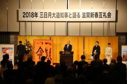 20180113 新春互礼会 (30)