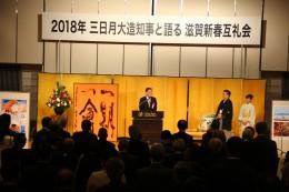 20180113 新春互礼会 (39)