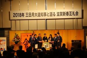 20180113 新春互礼会 (120)