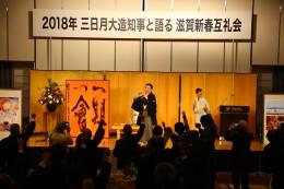 20180113 新春互礼会 (342)