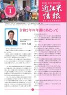 20200101(近江米情報・252号①)