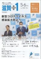 20200501(滋賀+1①)