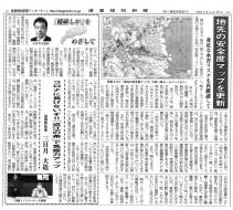 20200430~⑥(滋賀報知新聞)