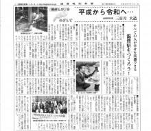 20190502~①(滋賀報知新聞)