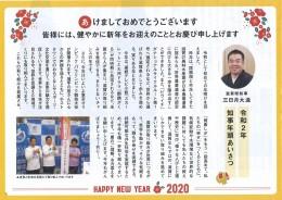 20200101(甲賀フリモ)