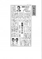 20190704~①(滋賀報知新聞)
