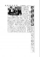 20200123~③(滋賀報知新聞)