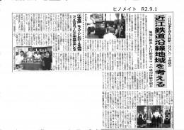 20200901~①(ヒノメイト)