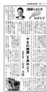20190307~①(滋賀報知新聞)