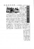 20200423~①(滋賀報知新聞)