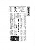 20190905~①(滋賀報知新聞)