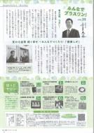 20190701(滋賀+1)