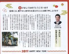 20190101(湖南フリモ②)