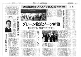 20150326(物流ニッポン①)
