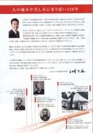 20150500(日本赤十字社滋賀県支部②)