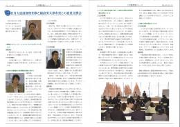 20160225~(しが経産協ニュースNO149)