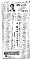 20191107~①(滋賀報知新聞)-2