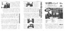 20151001(湖国ローアニュース②)