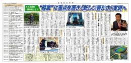 20180101~②(滋賀報知新聞①-2)