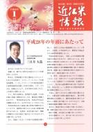 20160101(近江米情報)