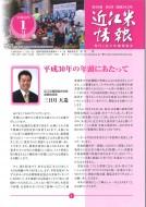 20180101(近江米情報①)