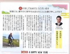 20180101(ロトス②)