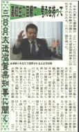 20160301~⑦(彦根東高校新聞①)-2