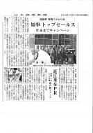 20160923~⑥(日本農業新聞)
