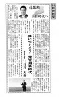 20170223~③(滋賀報知新聞)