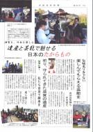 20181205(虎姫高校新聞)