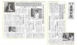 20170728~②(滋賀産業新聞②)