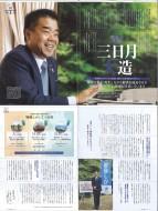 20181201(自治体通信vol.16③)