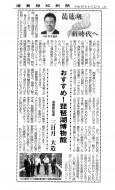 20170622~①(滋賀報知新聞)