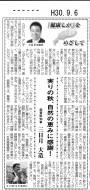20180906~③(滋賀報知新聞①)