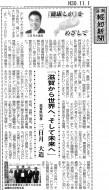 20181101~②(滋賀報知新聞)