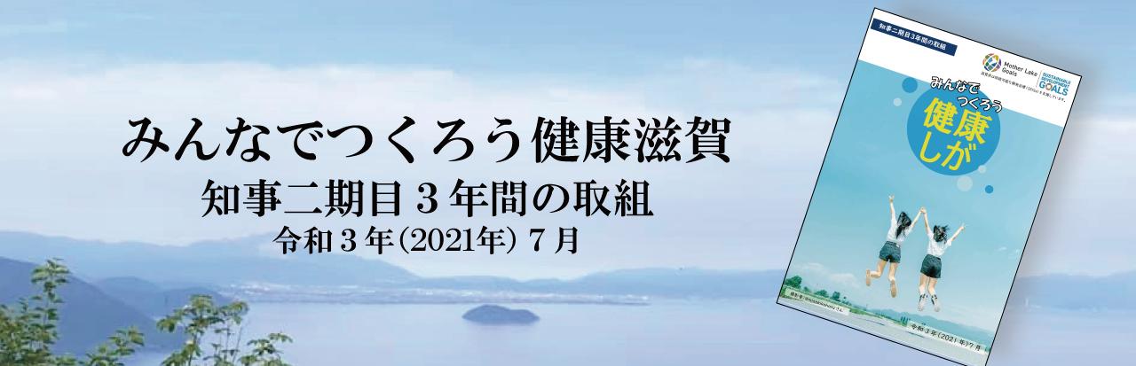 2title2021-7